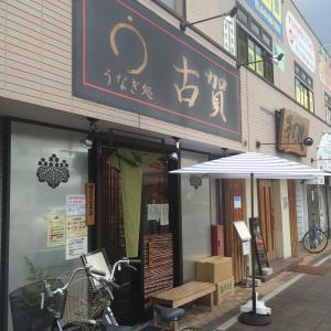 2017年 鰻初めは西浦和の「古賀」さんで(^-^)
