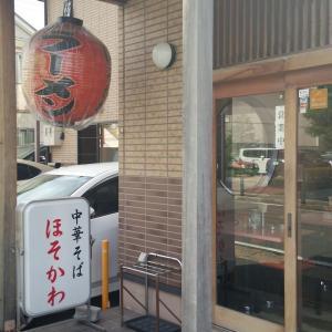 【ランチ】中華そば ほそかわ 花屋町店