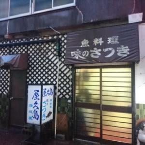 鹿児島の郷土料理が旨い居酒屋「味乃さつき」