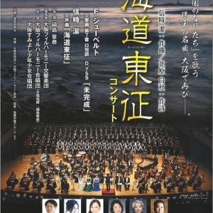 「海道東征」コンサート 作品の美が呼んだ涙