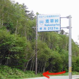 八ヶ岳ツーリング2019(9月上旬 長野県&山梨県)