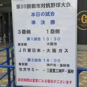【都市対抗】7/23 JR東日本vs大阪ガス 観戦メモ