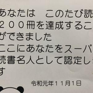 主夫の毎日 スーパー読書名人!!