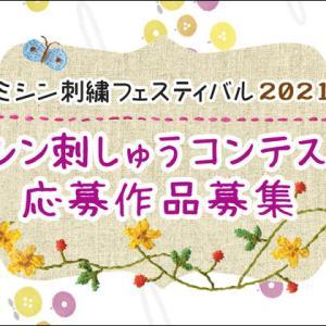 ミシン刺繍フェスティバル2021♪