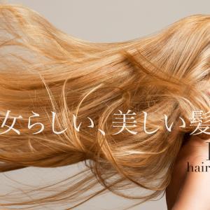 【女性の髪を増やす】グロースファクターを活用した髪を育むヘッドエステはじめました!!!