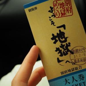 九州旅行①