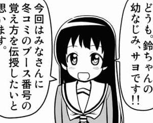 (苗字不詳)サヨ:type 2