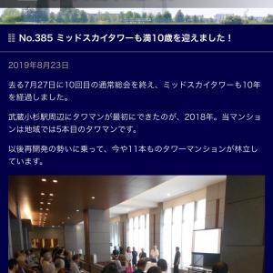 武蔵小杉ミッドスカイタワー『これからも「勝ち組」の地位を維持しましょう!』