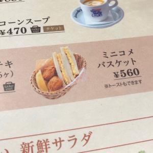 【悲報】コメダ珈琲店、写真詐欺をしてしまうwwwwwwwwwwwwww