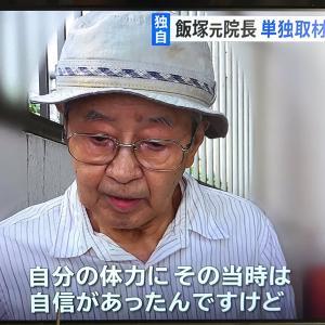 飯塚幸三「私たちが安心して外出できるようにトヨタには安全な車を開発してほしい」