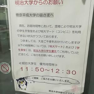 【悲報】帝京平成大学学生「明大の食堂と生協使いまくるわw」→結果wwwww