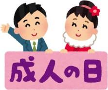 【画像】新宿区の成人式の様子がこちら→ これが日本の将来の姿だろと話題に