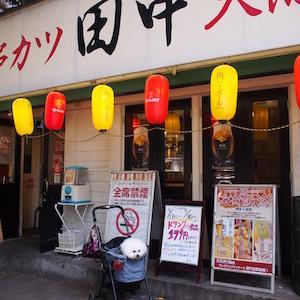 サヨナラ、串カツ田中阿佐ヶ谷店。
