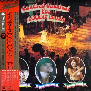 キャンディーズ 10000人カーニバル(CBS SONY SOLL-202)
