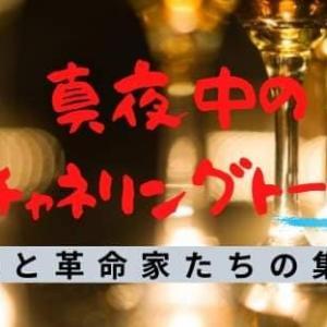 【今晩22時〜】真夜中のチャネリングトーク/ゲスト参加します。