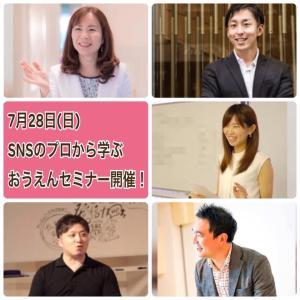 【イベント登壇】SNSのプロから学ぶ おうえんセミナーに登壇します!