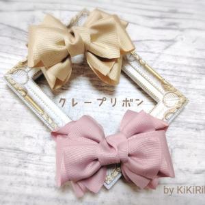 【レッスン&オーダー】KiKiRibbon リボン4種
