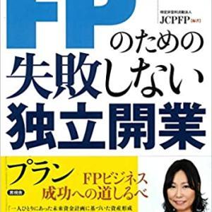 FPになりたい人にお勧めの本
