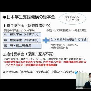進学マネー講演会(オンライン)