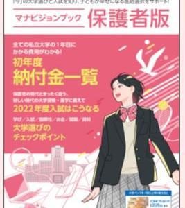 ベネッセ「マナビジョンLab」に新美昌也さん監修の大学進学費用に関する記事が掲載
