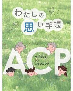 ACP(アドバンス・ケア・プランニング)で医療・介護の思いを伝える