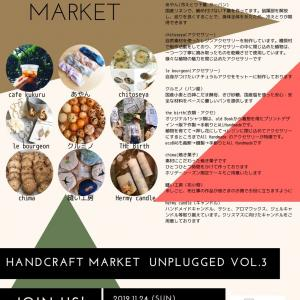 今週末は、HANDCRAFT MARKET UNPLUGGED