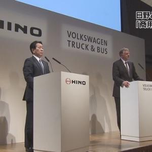 日野自動車とVWが包括提携 バス、トラックなど商用車で