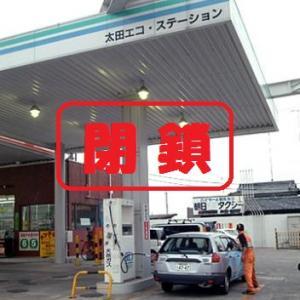 3月末で、太田のエコ・ステーション 「閉鎖」 のお知らせ