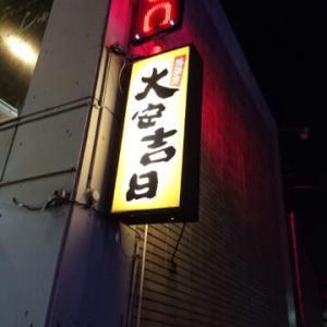 大安らーめん・秋田市