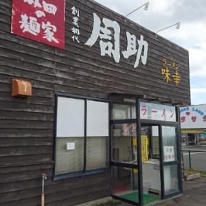 秋田の麺家 創業初代 周助・べらぼうラーメン・三種町