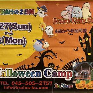 English Halloween Camp in 那須