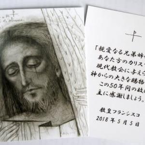 ★ 画家キコの新しい作品 「新求道共期間の道」活動50周年に寄せられた教皇フランシスコのことば