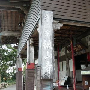 曹洞宗 秋葉山 舘山寺 (2020年9月)