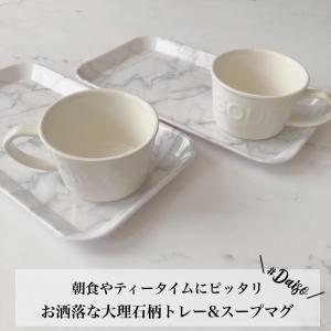 【キッチン】ダイソーの朝食などにピッタリなお洒落なスープマグとトレー