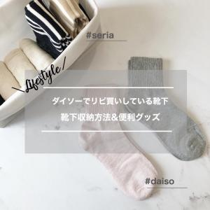 【ダイソー】100均で買えるリピ買いする優秀な靴下