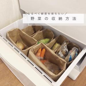 セリア✩ 野菜室の管理に大活躍するセリアのガゼットバッグ