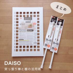 ダイソーの優秀過ぎる突っ張り棒と棚の活用法 (まとめ)