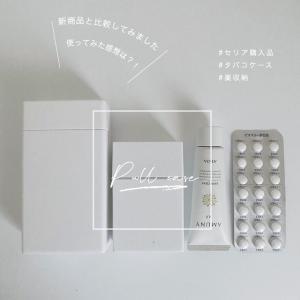 セリア新商品✩久々に即購入した常備薬ケースが優秀!!