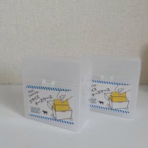 セリア☆スライスチーズを収納したくて即買いした商品