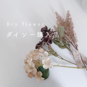 【daiso】インテリアが格上げされるダイソーの品