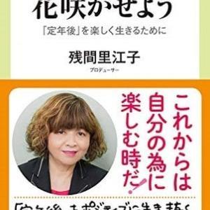 本・残間里江子 「もう一度 花咲かせよう」