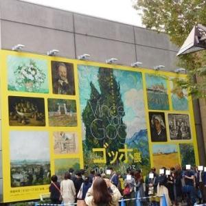 上野の森美術館へ・・・「ゴッホ展」