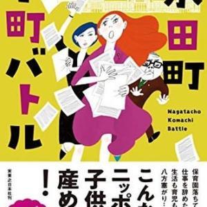 本・西條奈加 「永田町小町バトル」