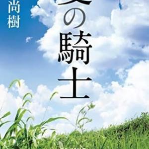 本・百田尚樹 「夏の騎士」