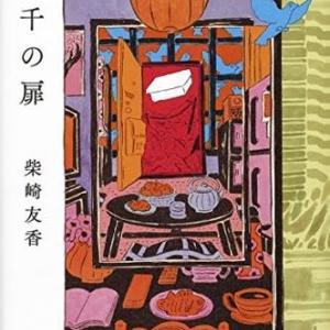 本・柴崎友香 「千の扉」