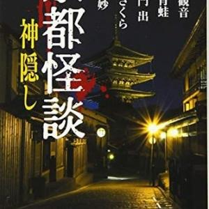 本・アンソロジー 「京都怪談 神隠し」