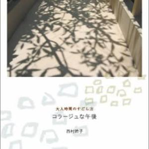本・西村玲子 「大人時間のすごし方 コラージュな午後」