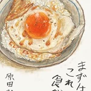 本・原田ひ香 「まずは、これ食べて」