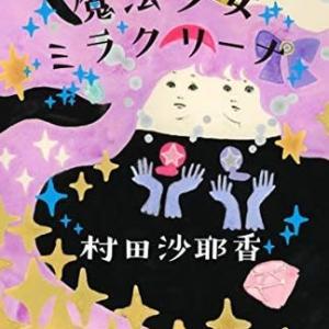 本・村田沙耶香 「丸の内魔法少女ミラクリーナ」