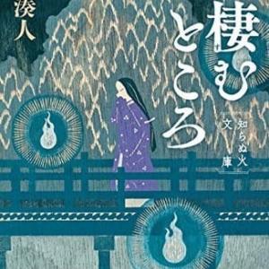 本・朱川湊人 「鬼棲むところ」
